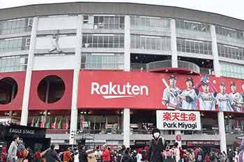 promotions_Rakuten